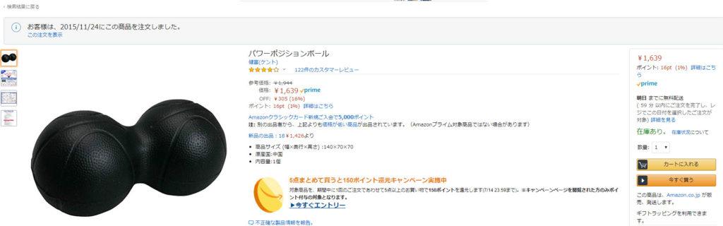 パワーポジションボール amazon購入画面