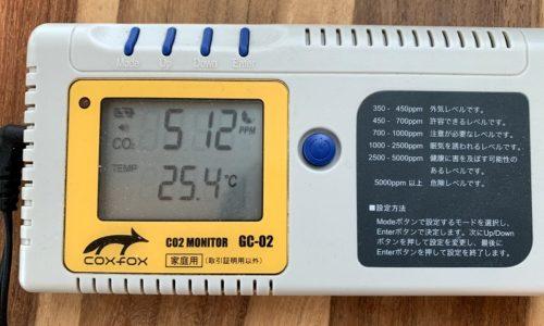 二酸化炭素(CO2)濃度の測定器